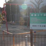 朝霧2丁目公園