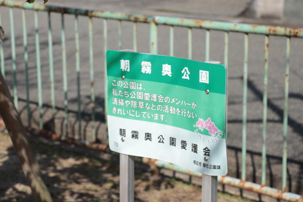 公園名の看板