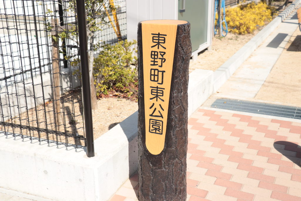 東野町東公園