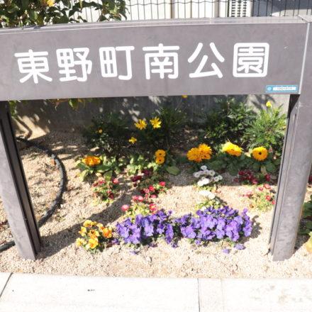東野町南公園