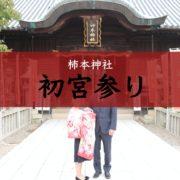 柿本神社で初宮参りしてきた