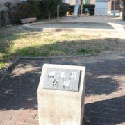 明高前公園
