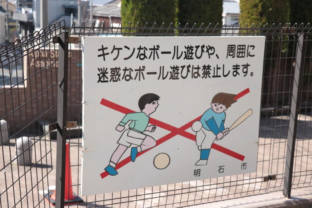 ボール遊び禁止
