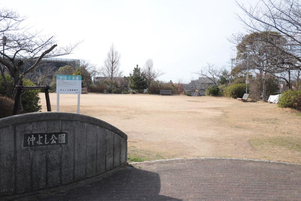 仲よし公園