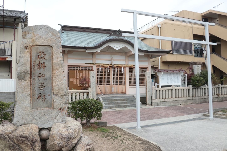 公園の記念碑と王子神社