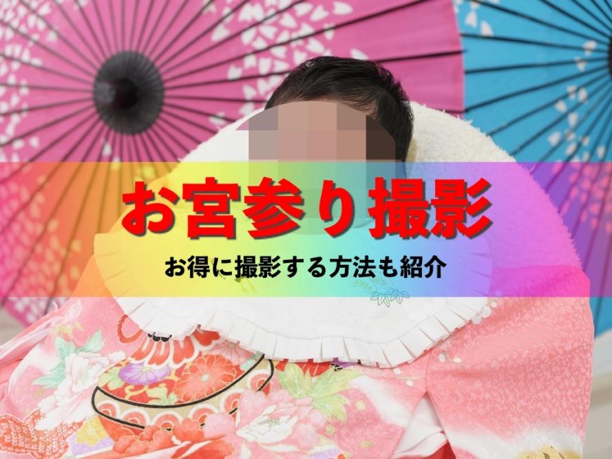 明石市スタジオアリスお宮参り撮影