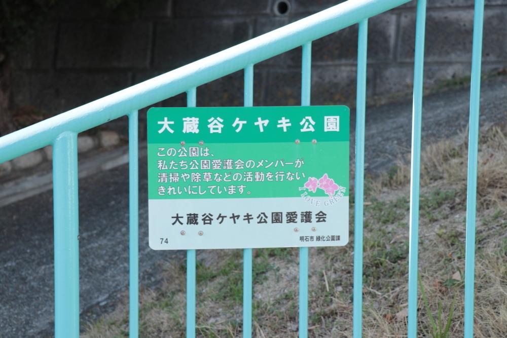 大蔵谷ケヤキ公園の看板