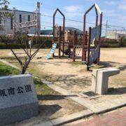 和坂南公園