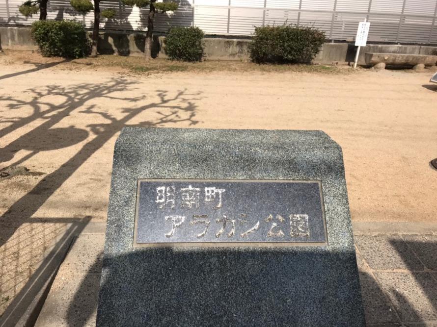明南町アラカシ公園の看板