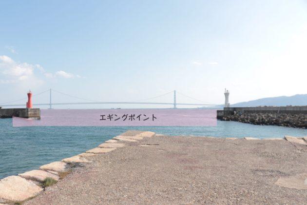 エギングポイント(明石港)