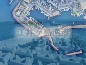 江井ヶ島漁港
