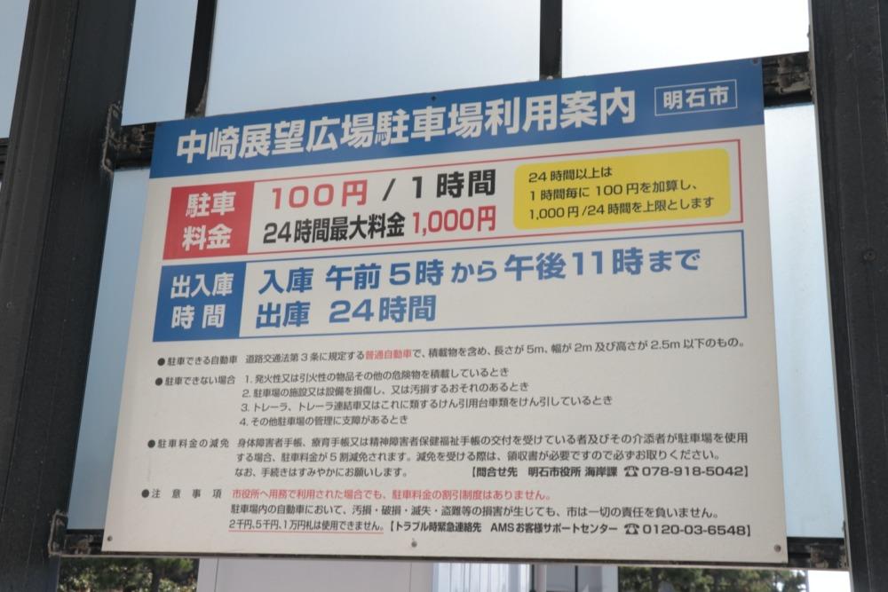 中崎展望広場駐車場